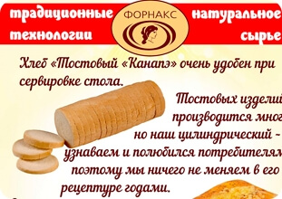 Хлеб «Тостовый Канапе»