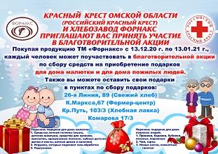 Новогодняя благотворительная акция для дома малюток и дома пожилых людей